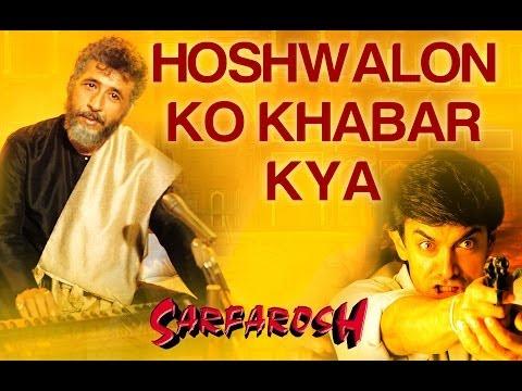 Sheet Music - Hoshwalon Ko Khabar Kya Sarfarosh