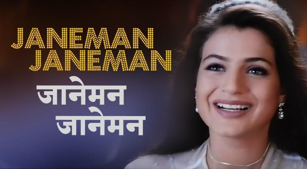 Sheet Music Janeman Janeman Kaho Naa... Pyaar Hai Chords Tabs How to Play Learn Lessons