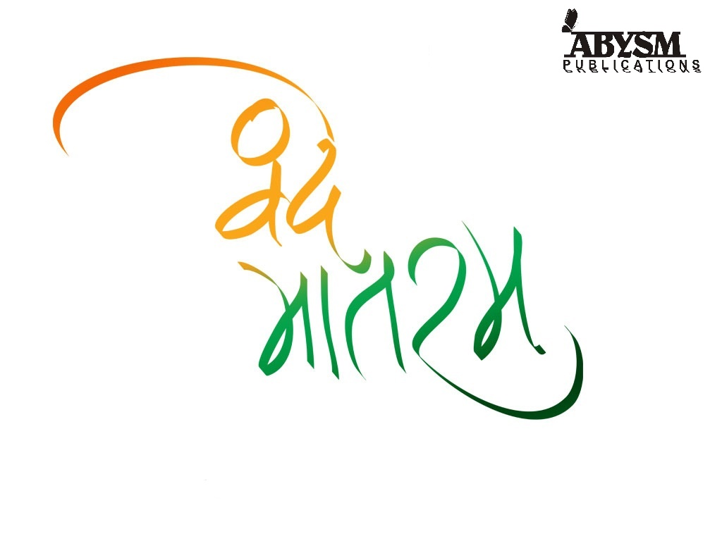 Sheet Music - Vande Mataram